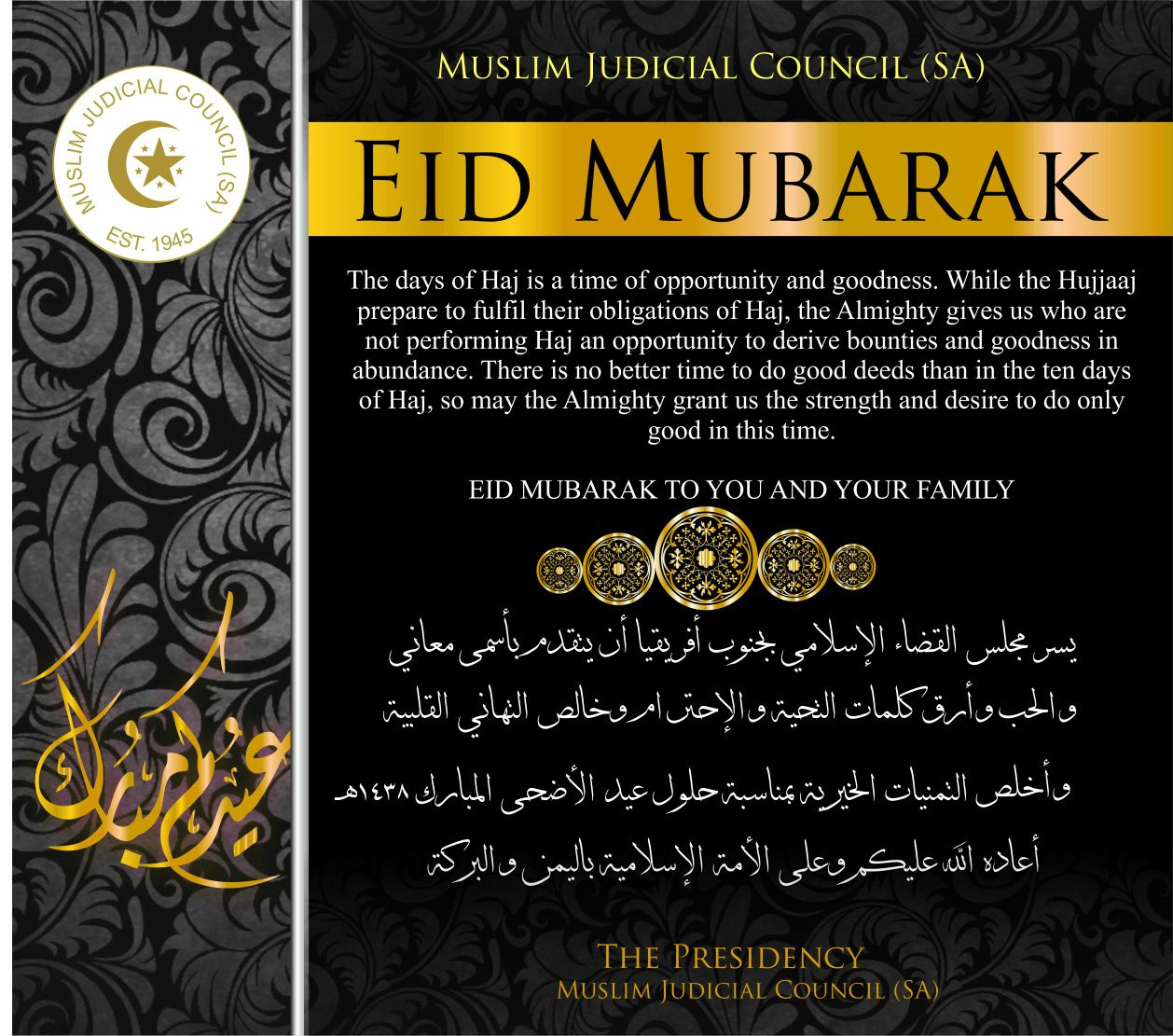 eid mubarak from the mjc (sa) - IMG 20170830 WA0000 - EID MUBARAK FROM THE MJC (SA)