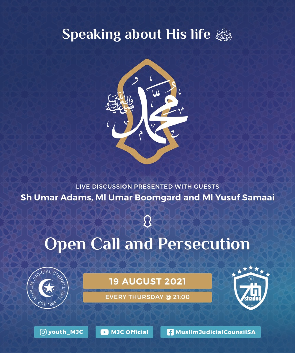 - youth 1 - Speaking about His life ﷺ
